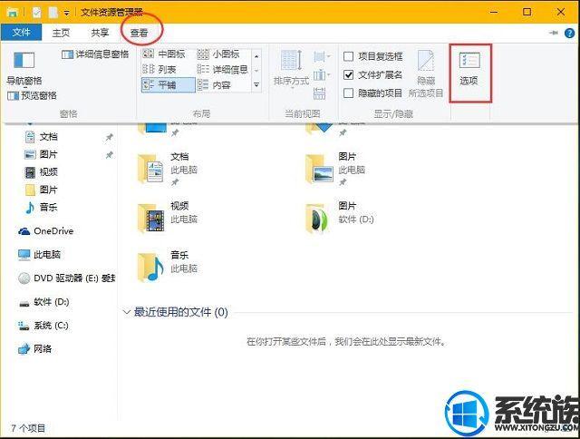 Win10系统隐藏使用的文件和文件夹的操作方法(1)