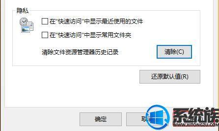 Win10系统隐藏使用的文件和文件夹的操作方法(3)