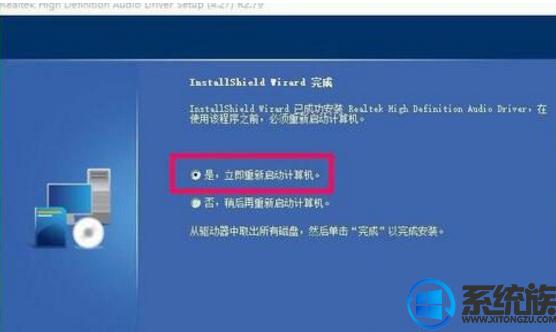 realtek音频管理器win10无法在控制面板找到的恢复技巧(4)