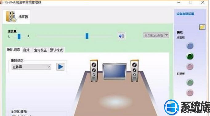 realtek音频管理器win10无法在控制面板找到的恢复技巧(5)