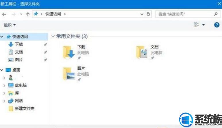 Win10系统快速启动栏的详细设置教程(1)