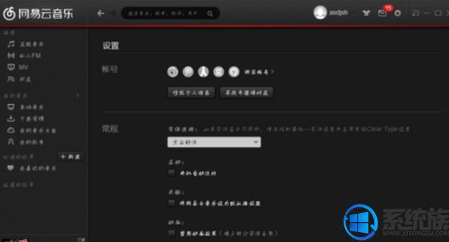 win10系统网易云音乐界面字体的设置方法(2)