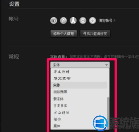 win10系统网易云音乐界面字体的设置方法(1)