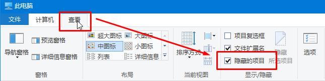 win7升级win10显示隐藏文件夹的设置方法