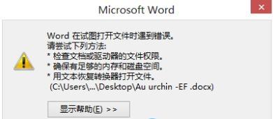 win7系统打开Word文件时系统提示内存不足怎么处理