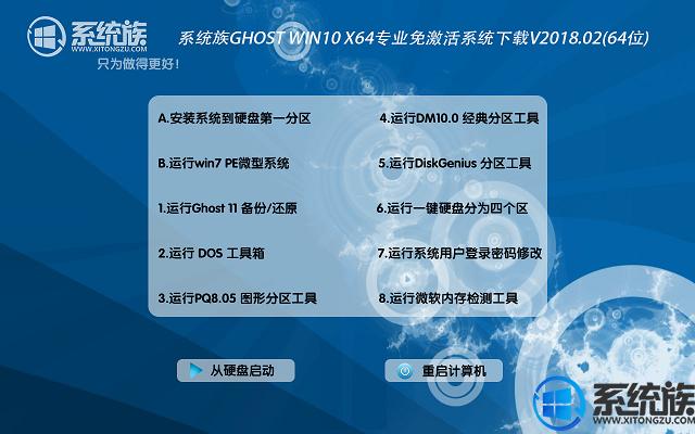 系统族GHOST WIN10 X64专业免激活系统下载V2018.02(64位)