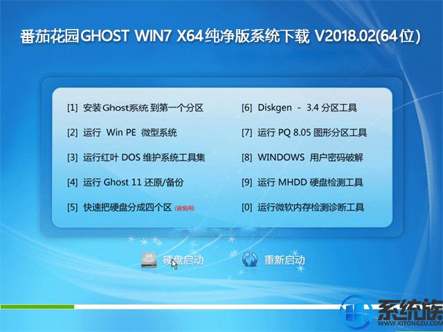 番茄花园GHOST WIN7 X64纯净版系统下载 V2018.02(64位)