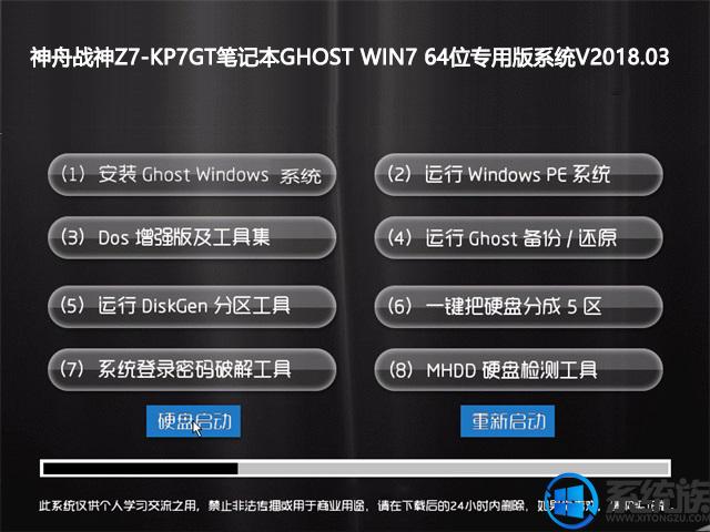 神舟战神Z7-KP7GT笔记本GHOST WIN7 64位专用版系统V2018.03
