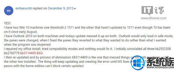微软补丁出问题,win8系统Outlook邮件只能进安全模式启动