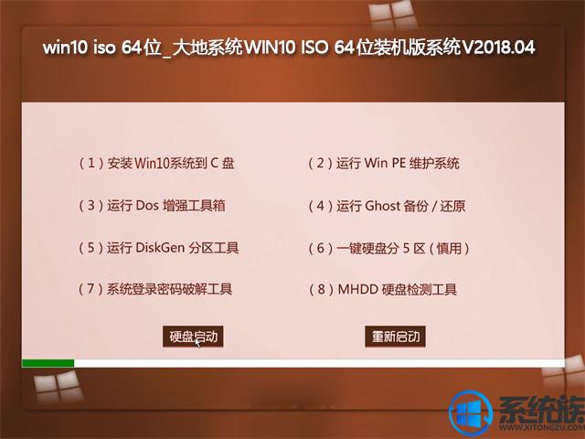win10 iso 64位_大地系统WIN10 ISO 64位装机版系统V2018.04