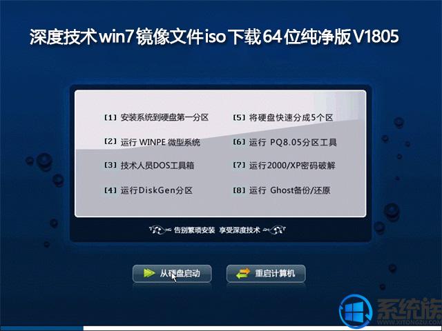 深度技术win7镜像文件iso下载64位纯净版V1805