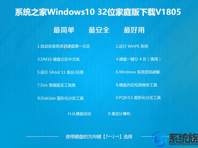 系统之家Windows10 32位家庭版下载V1805