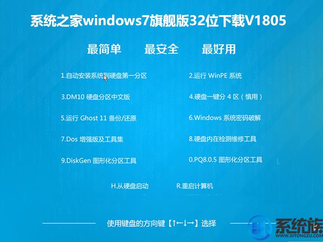 系统之家windows7旗舰版32位下载V1805