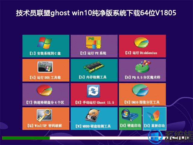 技术员联盟ghost win10纯净版系统下载64位V1805