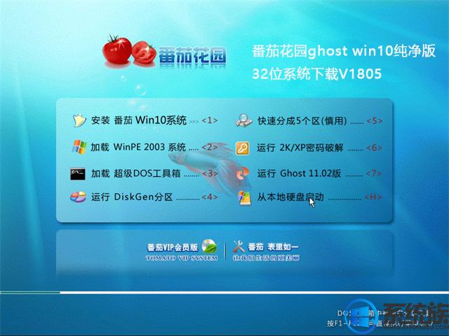 番茄花园ghost win10纯净版32位系统下载V1805