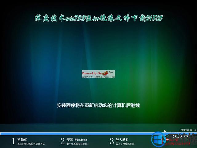深度技术win732位iso镜像文件下载V1805