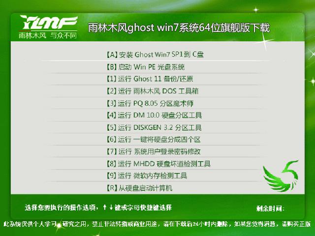 雨林木风ghost win7系统64位旗舰版下载V1805
