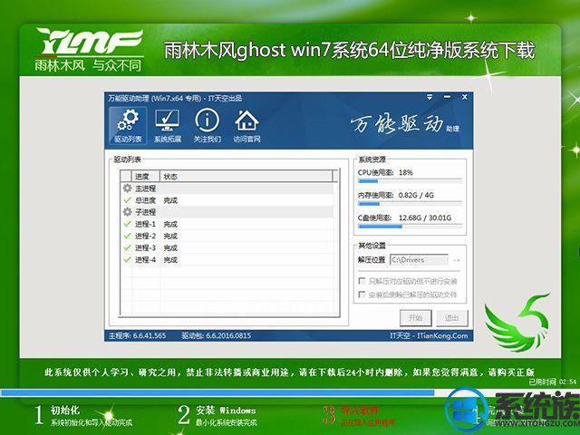 雨林木风ghost win7系统64位纯净版系统下载V1805
