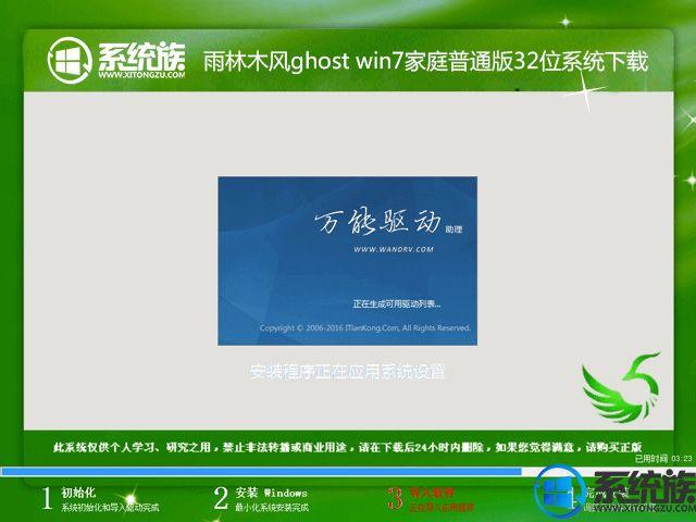 雨林木风ghost win7家庭普通版32位系统下载V1806