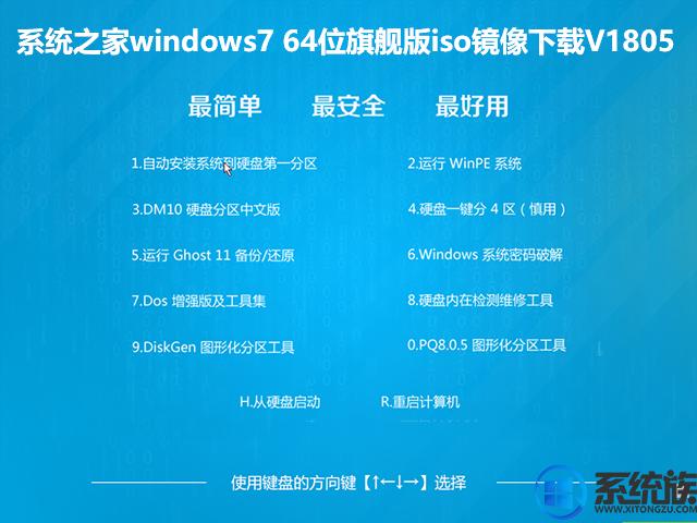 系统之家windows7 64位旗舰版iso镜像下载V1805