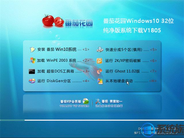番茄花园Windows10 32位纯净版系统下载V1805