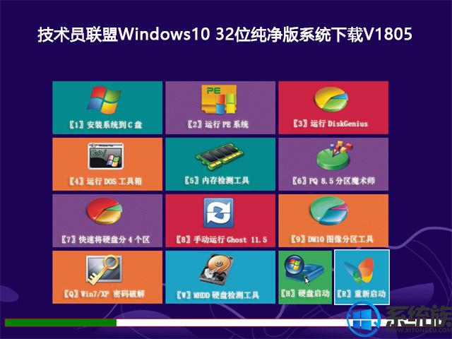 技术员联盟Windows10 32位纯净版系统下载V1805