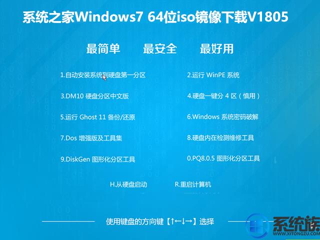 系统之家Windows7 64位iso镜像下载V1805