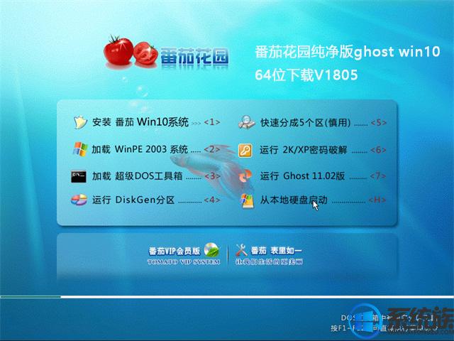 番茄花园纯净版ghost win10 64位下载V1805