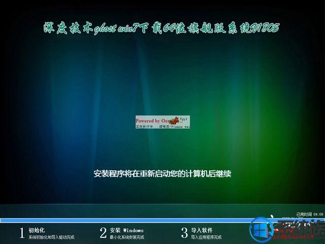 深度技术ghost win7下载64位旗舰版系统V1805