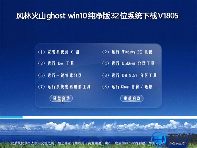 风林火山ghost win10纯净版32位系统下载V1805