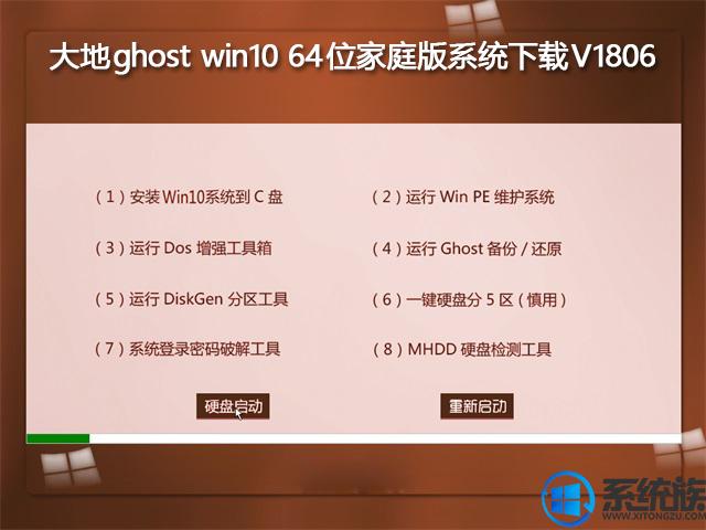大地ghost win10 64位家庭版系统下载V1806