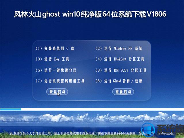 风林火山ghost win10纯净版64位系统下载V1806