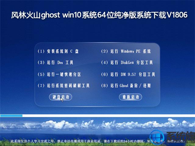 风林火山ghost win10系统64位纯净版系统下载V1806