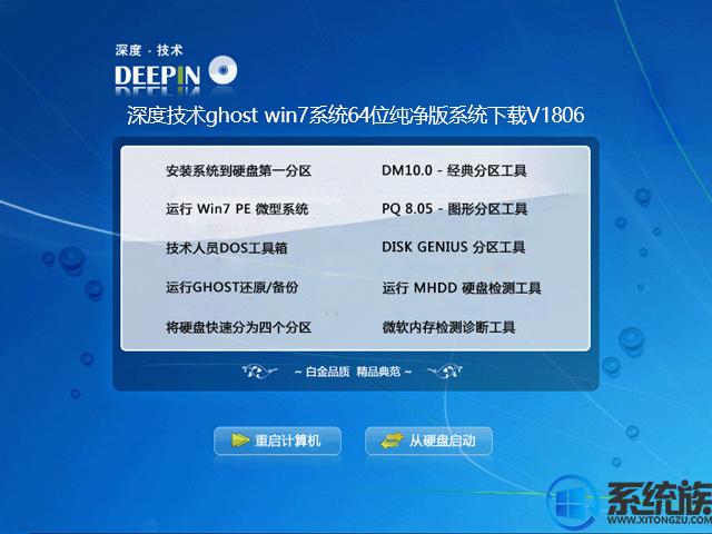 深度技术ghost win7系统64位纯净版系统下载V1806