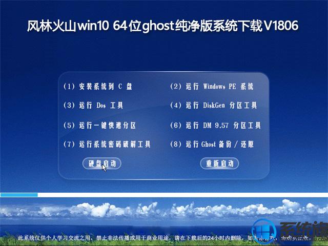 风林火山win10 64位ghost纯净版系统下载V1806