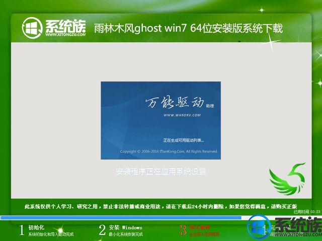 雨林木风ghost win7 64位安装版系统下载V1806