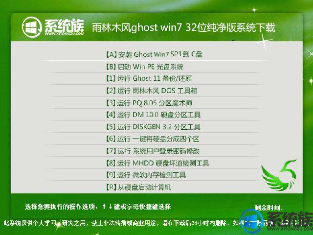 雨林木风ghost win7 32位纯净版系统下载V1806