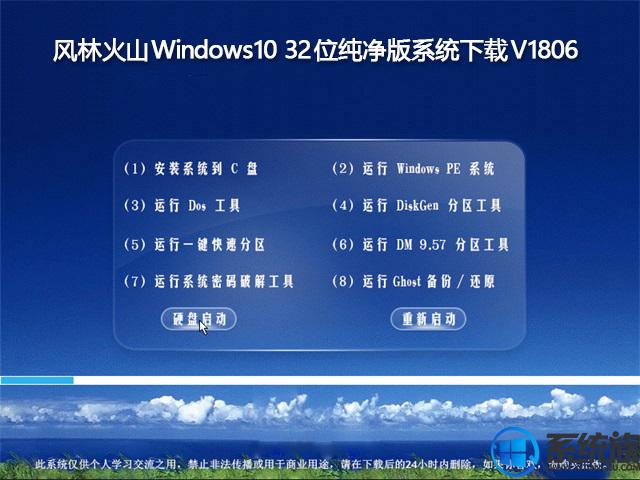 风林火山Windows10 32位纯净版系统下载V1806