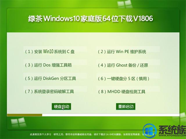 绿茶Windows10家庭版64位下载V1806