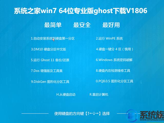 系统之家win7 64位专业版ghost下载V1806