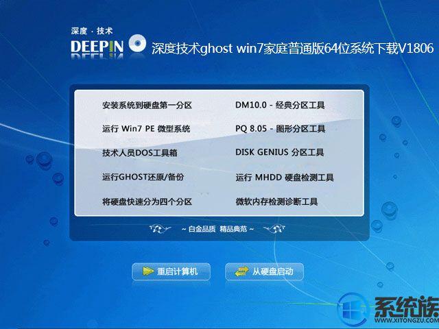 深度技术ghost win7家庭普通版64位系统下载V1806