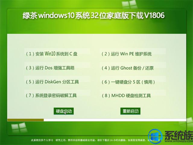绿茶windows10系统32位家庭版下载V1806