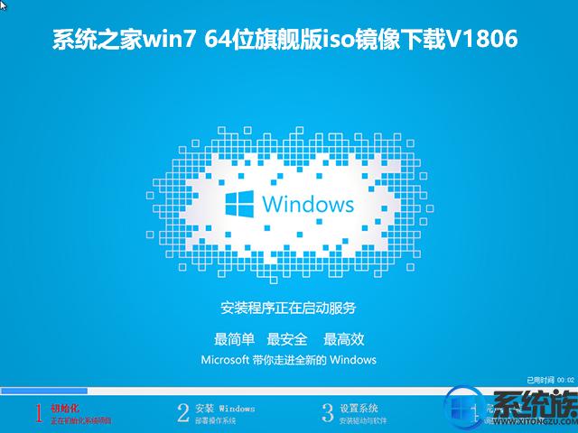 系统之家win7 64位旗舰版iso镜像下载V1806