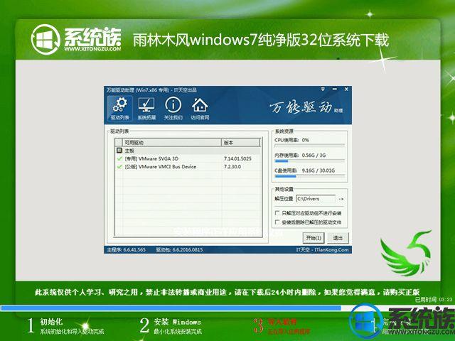 雨林木风windows7纯净版32位系统下载V1806