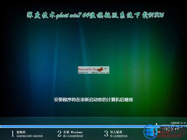 深度技术ghost win7 64位旗舰版系统下载V1806