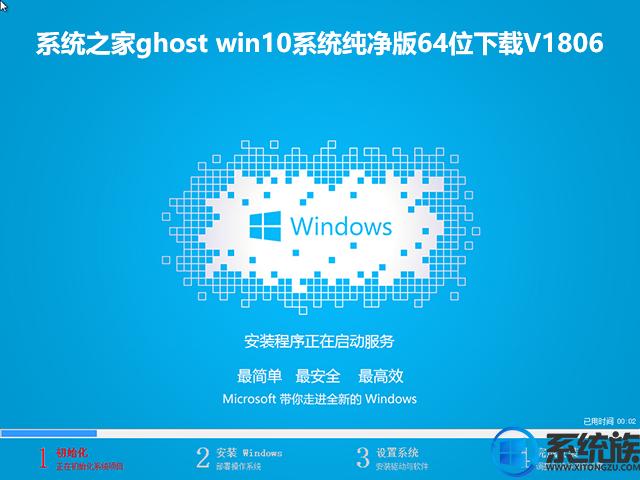 系统之家ghost win10系统纯净版64位下载V1806