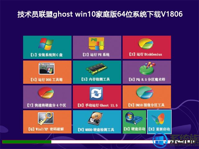 技术员联盟ghost win10家庭版64位系统下载V1806