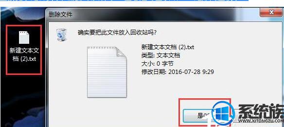 怎么设置win7系统删除文件不进回收站直接永久删除
