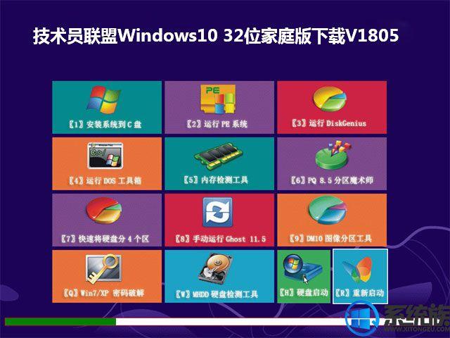 技术员联盟Windows10 32位家庭版下载V1805