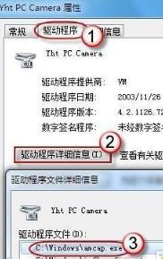 win7系统怎么找不到摄像头图标 win7系统显示摄像头图标的方法